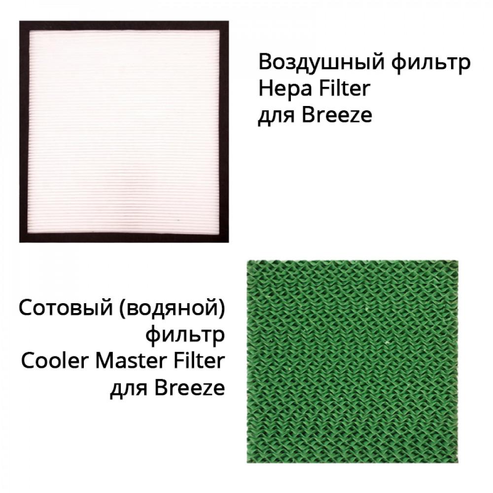 Набор фильтров для Breeze - Hepa Filter + Сотовый фильтр (зеленый)